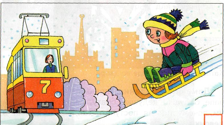 Картинки нарушения детей на дорогах зимой